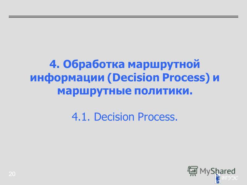 20 4. Обработка маршрутной информации (Decision Process) и маршрутные политики. 4.1. Decision Process.