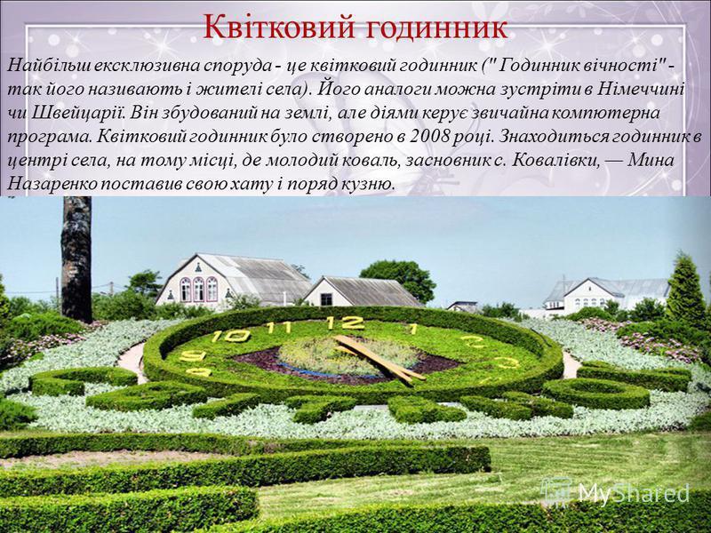 Найбільш ексклюзивна споруда - це квітковий годинник (