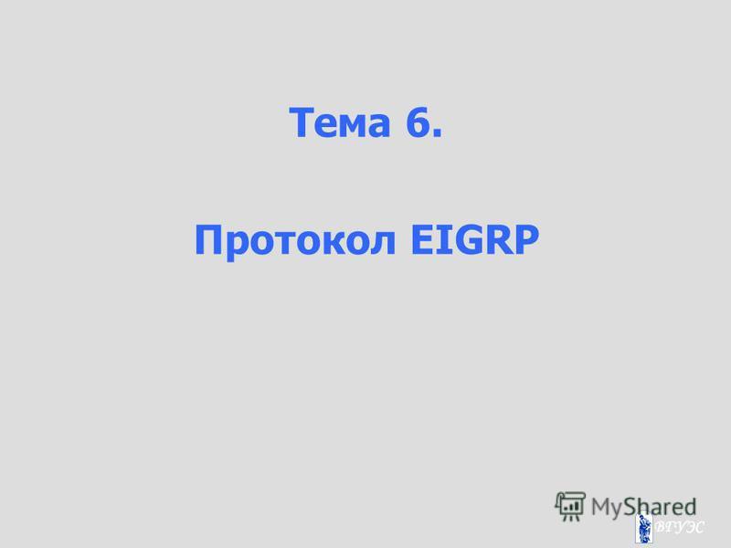 Тема 6. Протокол EIGRP