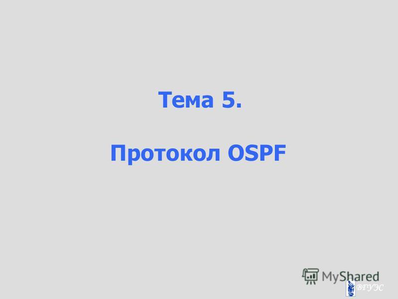Тема 5. Протокол OSPF