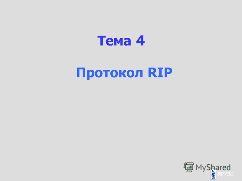 Тема 4 Протокол RIP