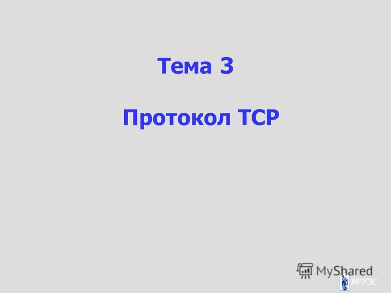 Тема 3 Протокол TCP