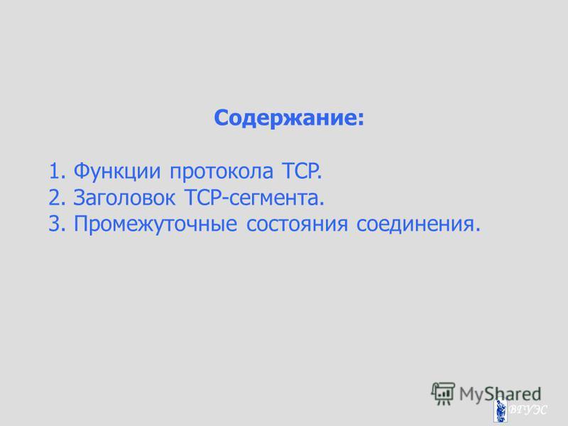 Содержание: 1. Функции протокола TCP. 2. Заголовок TCP-сегмента. 3. Промежуточные состояния соединения.