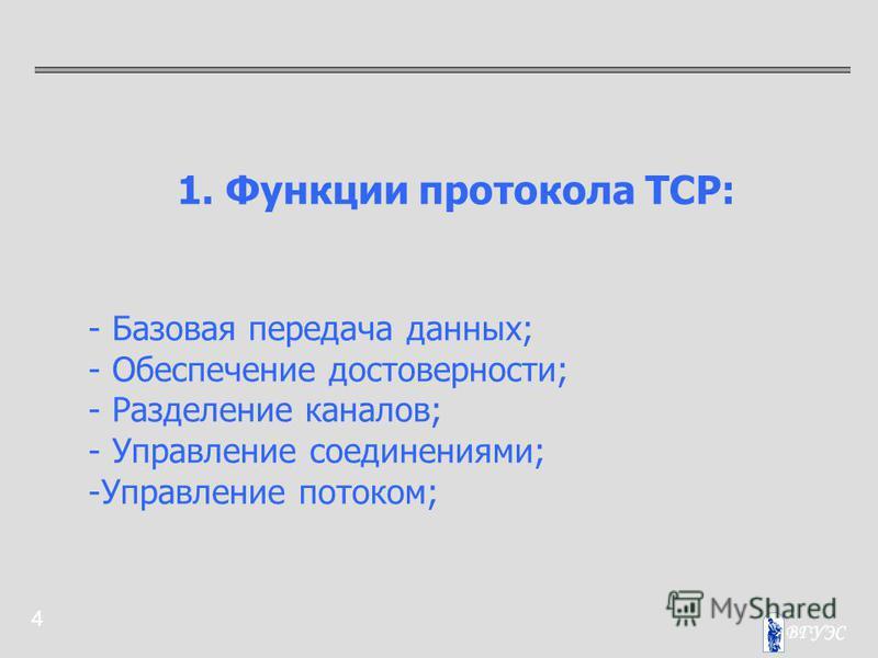 4 1. Функции протокола TCP: - Базовая передача данных; - Обеспечение достоверности; - Разделение каналов; - Управление соединениями; -Управление потоком;