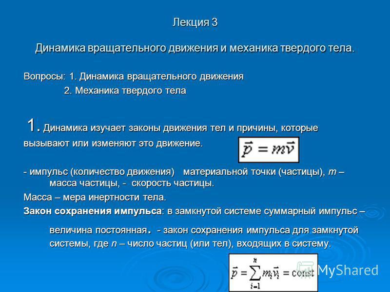 Лекция 3 Динамика вращательного движения и механика твердого тела. Вопросы: 1. Динамика вращательного движения 2. Механика твердого тела 2. Механика твердого тела 1. Динамика изучает законы движения тел и причины, которые 1. Динамика изучает законы д