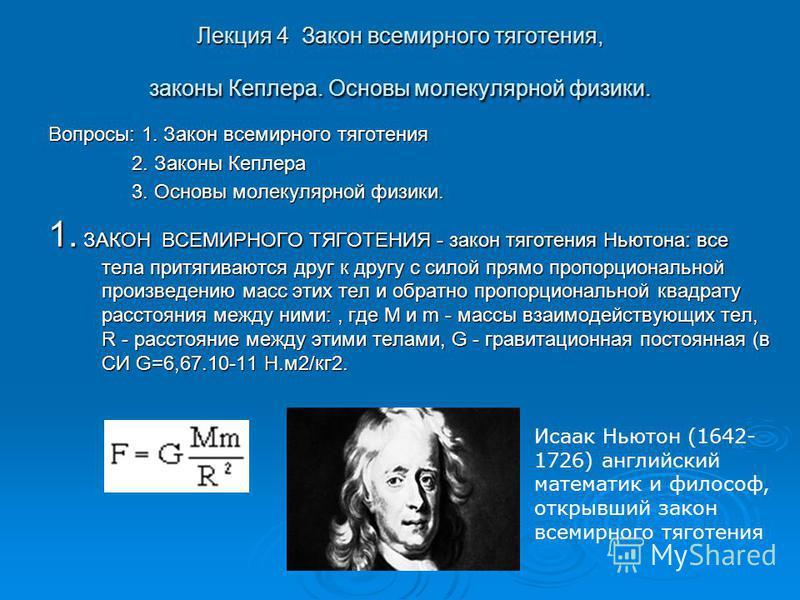 Лекция 4 Закон всемирного тяготения, законы Кеплера. Основы молекулярной физики. Вопросы: 1. Закон всемирного тяготения 2. Законы Кеплера 2. Законы Кеплера 3. Основы молекулярной физики. 3. Основы молекулярной физики. 1. ЗАКОН ВСЕМИРНОГО ТЯГОТЕНИЯ -