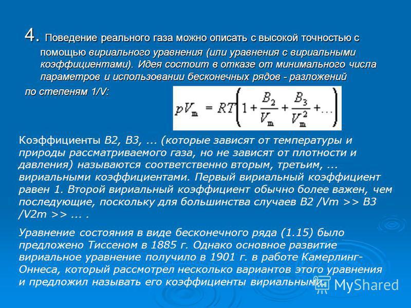 4. Поведение реального газа можно описать с высокой точностью с помощью вириального уравнения (или уравнения с вириальными коэффициентами). Идея состоит в отказе от минимального числа параметров и использовании бесконечных рядов - разложений по степе