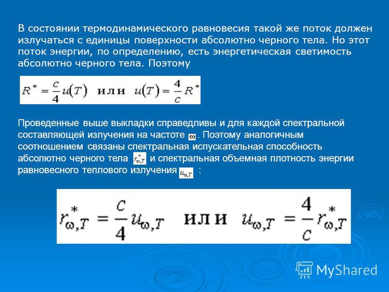 В состоянии термодинамического равновесия такой же поток должен излучаться с единицы поверхности абсолютно черного тела. Но этот поток энергии, по определению, есть энергетическая светимость абсолютно черного тела. Поэтому Проведенные выше выкладки с