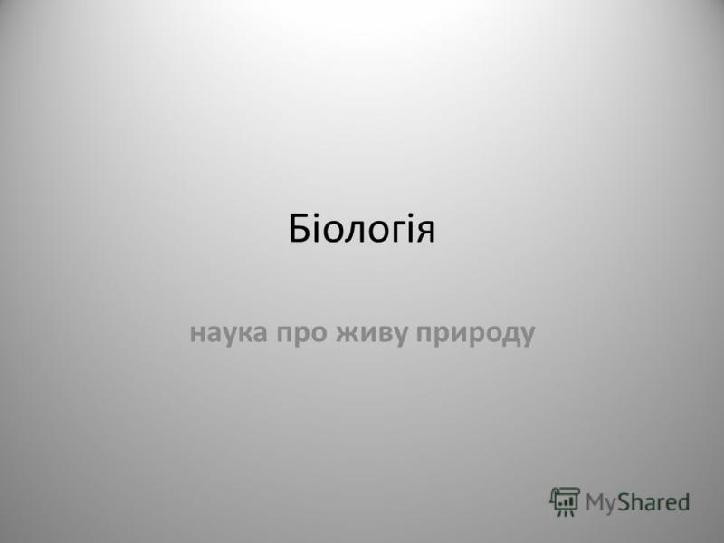 Біологія наука про живу природу