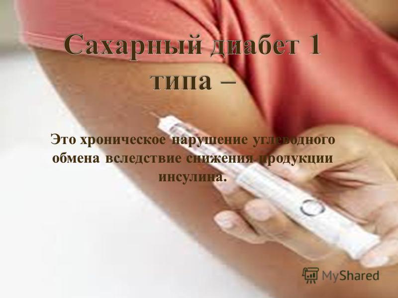 Это хроническое нарушение углеводного обмена вследствие снижения продукции инсулина.