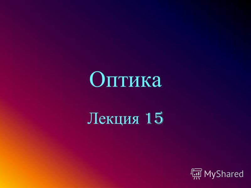 Оптика Лекция 15