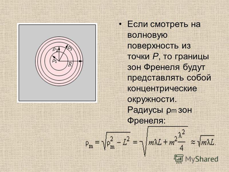 Если смотреть на волновую поверхность из точки P, то границы зон Френеля будут представлять собой концентрические окружности. Радиусы ρ m зон Френеля: