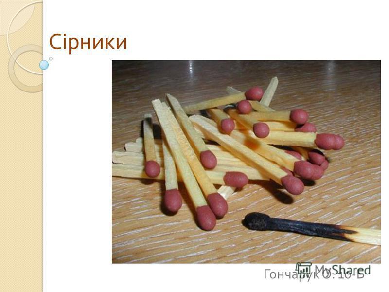 Сірники Гончарук О. 10- Б
