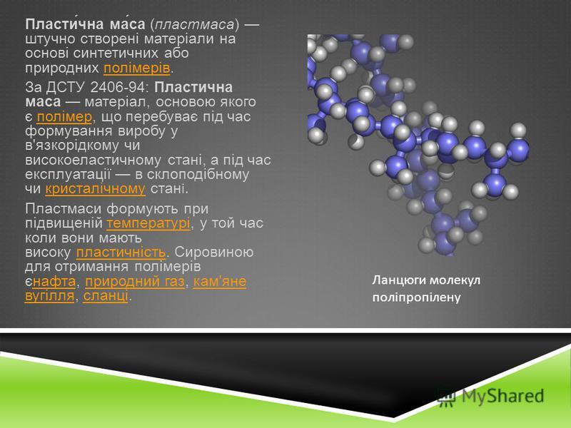 Пластична маса ( пластмаса ) штучно створені матеріали на основі синтетичних або природних полімерів. полімерів За ДСТУ 2406-94: Пластична маса матеріал, основою якого є полімер, що перебуває під час формування виробу у в ' язкорідкому чи високоеласт