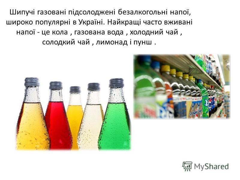 Шипучі газовані підсолоджені безалкогольні напої, широко популярні в Україні. Найкращі часто вживані напої - це кола, газована вода, холодний чай, солодкий чай, лимонад і пунш.