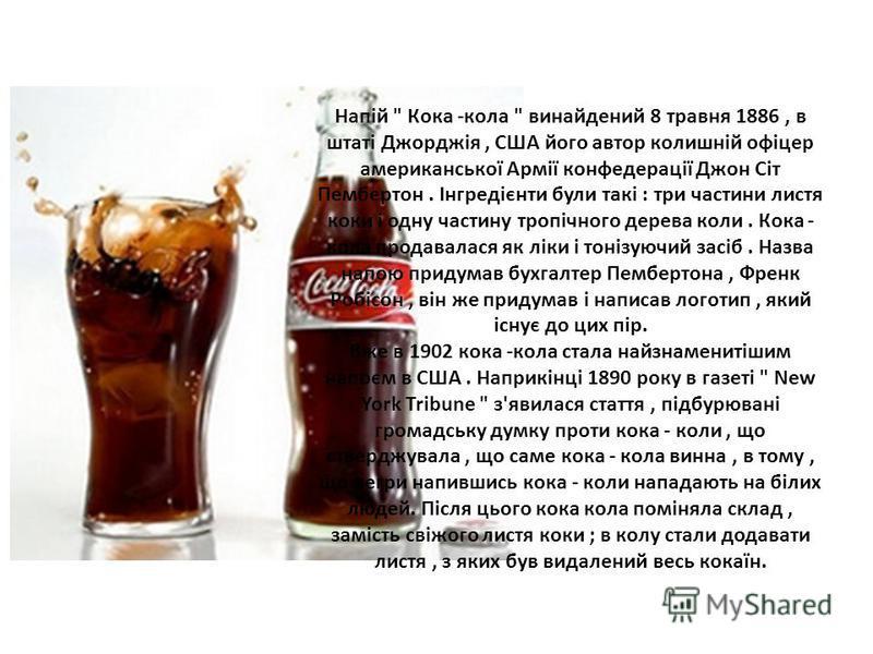 Напій