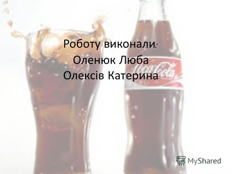 Роботу виконали : Оленюк Люба Олексів Катерина