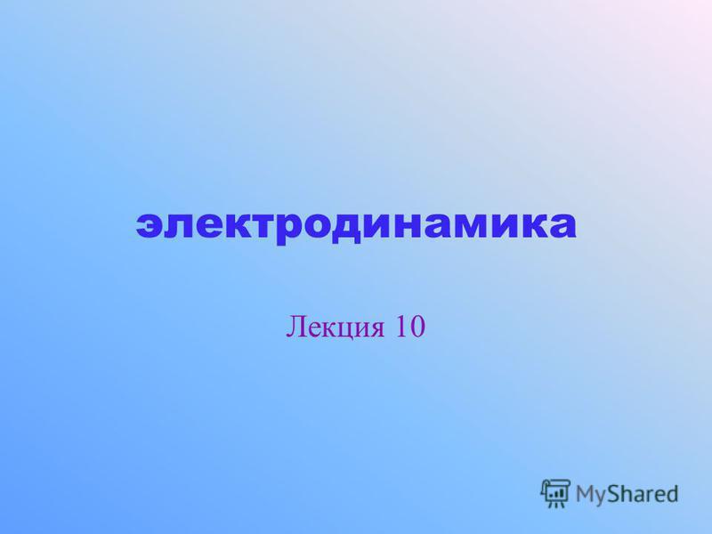 электродинамика Лекция 10