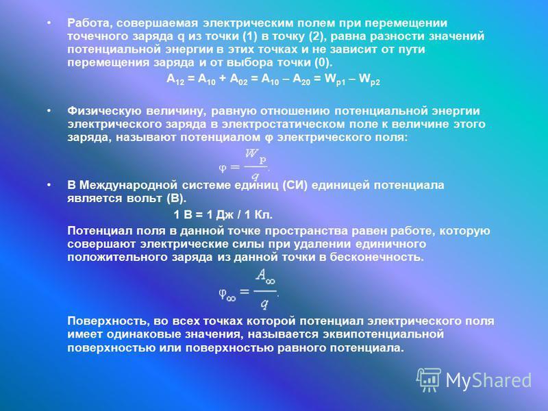 Работа, совершаемая электрическим полем при перемещении точечного заряда q из точки (1) в точку (2), равна разности значений потенциальной энергии в этих точках и не зависит от пути перемещения заряда и от выбора точки (0). A 12 = A 10 + A 02 = A 10