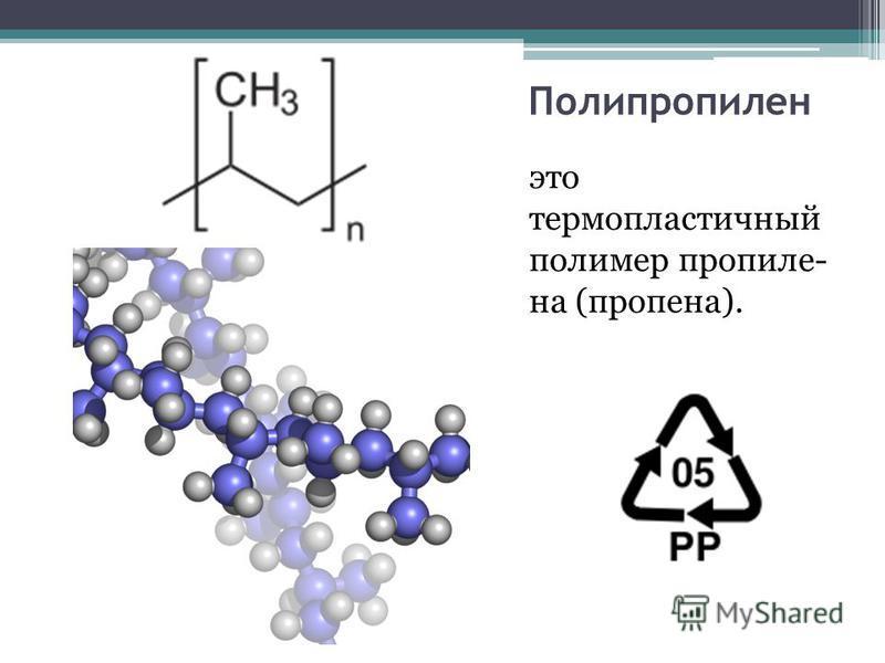 Полипропилен это термопластичный полимер пропиле- на (пропена).