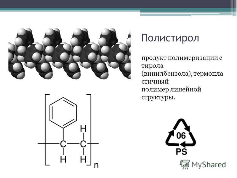 Полистирол продукт полимеризации стирола (винилбензола), термопластичный полимер линейной структуры.