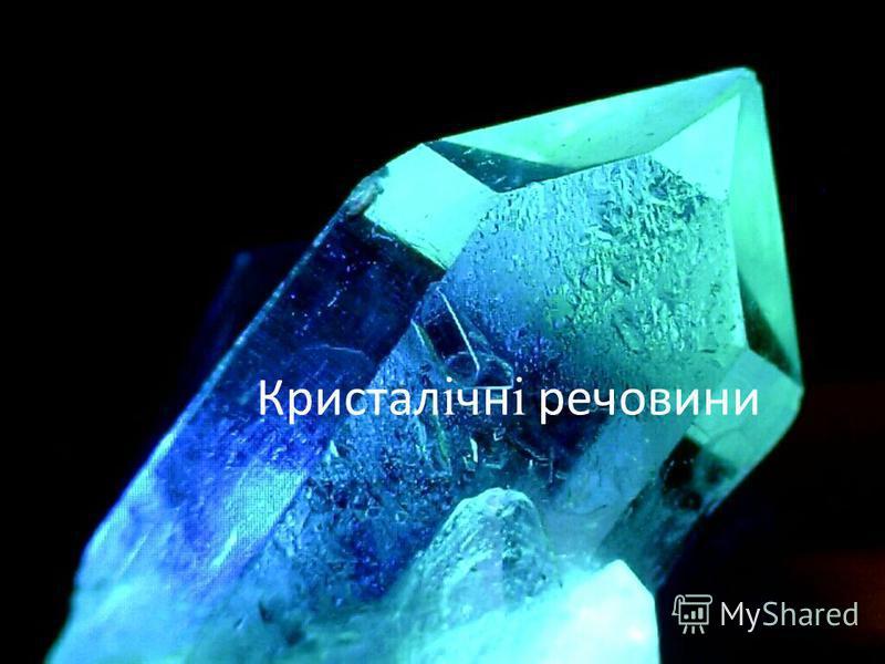 Кристалічні речовини