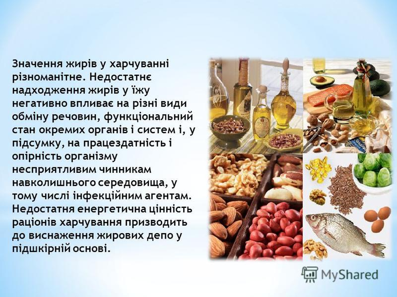 Значення жирів у харчуванні різноманітне. Недостатнє надходження жирів у їжу негативно впливає на різні види обміну речовин, функціональний стан окремих органів і систем і, у підсумку, на працездатність і опірність організму несприятливим чинникам на
