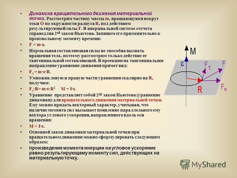Динамика вращательного движения материальной точки. Рассмотрим частицу массы m, вращающуюся вокруг токи О по окружности радиуса R, под действием результирующей силы F. В инерциальной системе отсчета справедлив 2 ой закон Ньютона. Запишем его применит