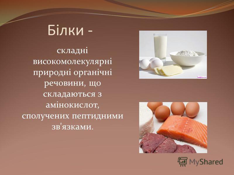 Білки - складні високомолекулярні природні органічні речовини, що складаються з амінокислот, сполучених пептидними зв'язками.