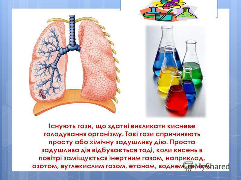 Існують гази, що здатні викликати кисневе голодування організму. Такі гази спричиняють просту або хімічну задушливу дію. Проста задушлива дія відбувається тоді, коли кисень в повітрі заміщується інертним газом, наприклад, азотом, вуглекислим газом, е