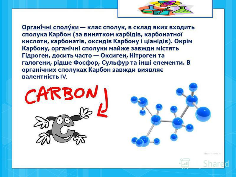 Органічні сполуки клас сполук, в склад яких входить сполука Карбон (за винятком карбідів, карбонатної кислоти, карбонатів, оксидів Карбону і ціанідів). Окрім Карбону, органічні сполуки майже завжди містять Гідроген, досить часто Оксиген, Нітроген та