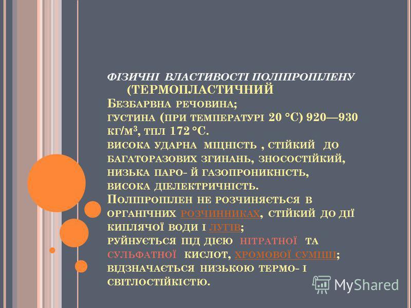 ФІЗИЧНІ ВЛАСТИВОСТІ ПОЛІПРОПІЛЕНУ (ТЕРМОПЛАСТИЧНИЙ Б ЕЗБАРВНА РЕЧОВИНА ; ГУСТИНА ( ПРИ ТЕМПЕРАТУРІ 20 °С) 920930 КГ / М 3, TПЛ 172 °С. ВИСОКА УДАРНА МІЦНІСТЬ, СТІЙКИЙ ДО БАГАТОРАЗОВИХ ЗГИНАНЬ, ЗНОСОСТІЙКИЙ, НИЗЬКА ПАРО - Й ГАЗОПРОНИКНІСТЬ, ВИСОКА ДІЕ