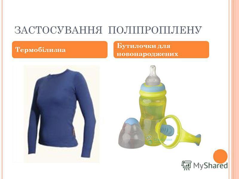 ЗАСТОСУВАННЯ ПОЛІПРОПІЛЕНУ Термобілизна Бутилочки для новонароджених