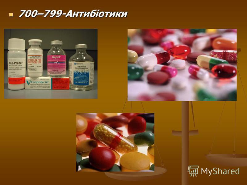700–799-Антибіотики 700–799-Антибіотики
