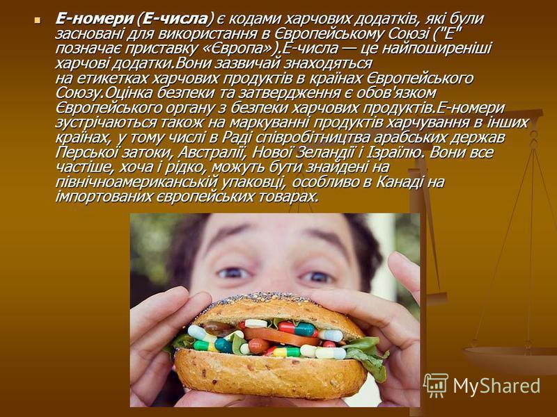 Е-номери (E-числа) є кодами харчових додатків, які були засновані для використання в Європейському Союзі (