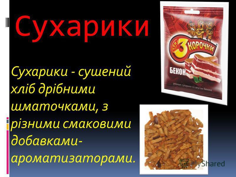 Сухарики Сухарики - сушений хліб дрібними шматочками, з різними смаковими добавками- ароматизаторами.