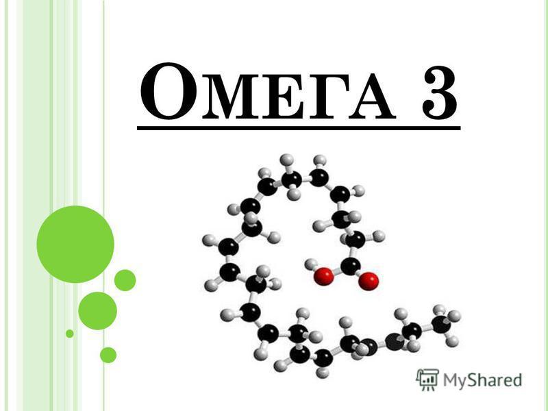 О МЕГА 3