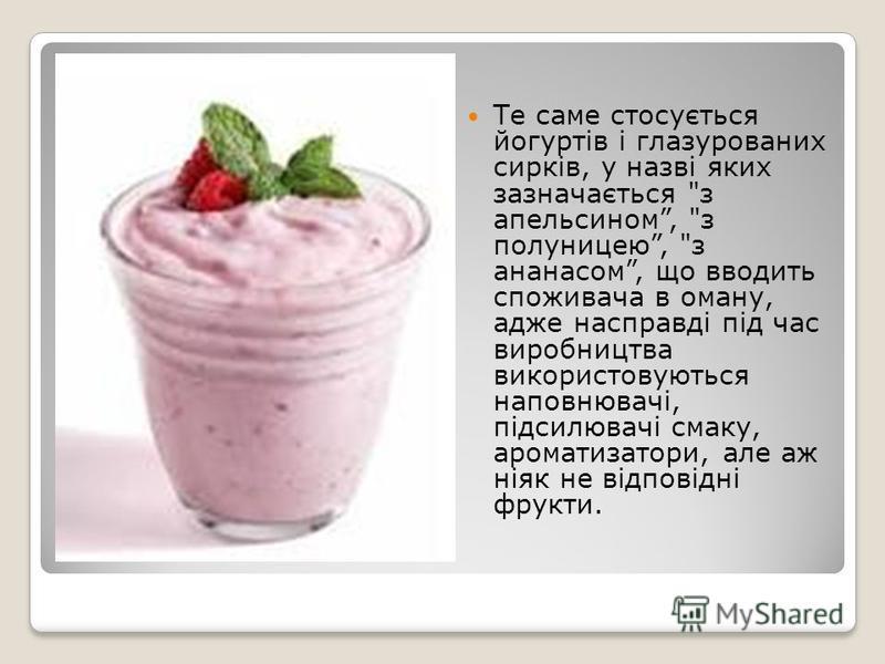 Те саме стосується йогуртів і глазурованих сирків, у назві яких зазначається