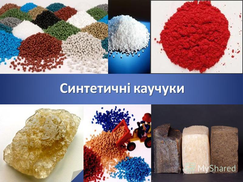 Синтетичні каучуки