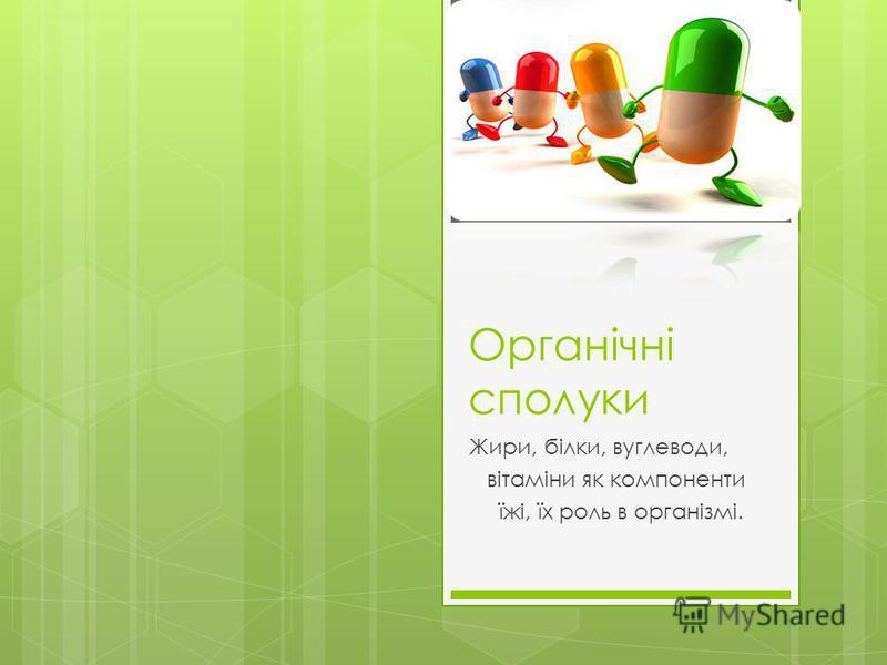 Органічні сполуки Жири, білки, вуглеводи, вітаміни як компоненти їжі, їх роль в організмі.