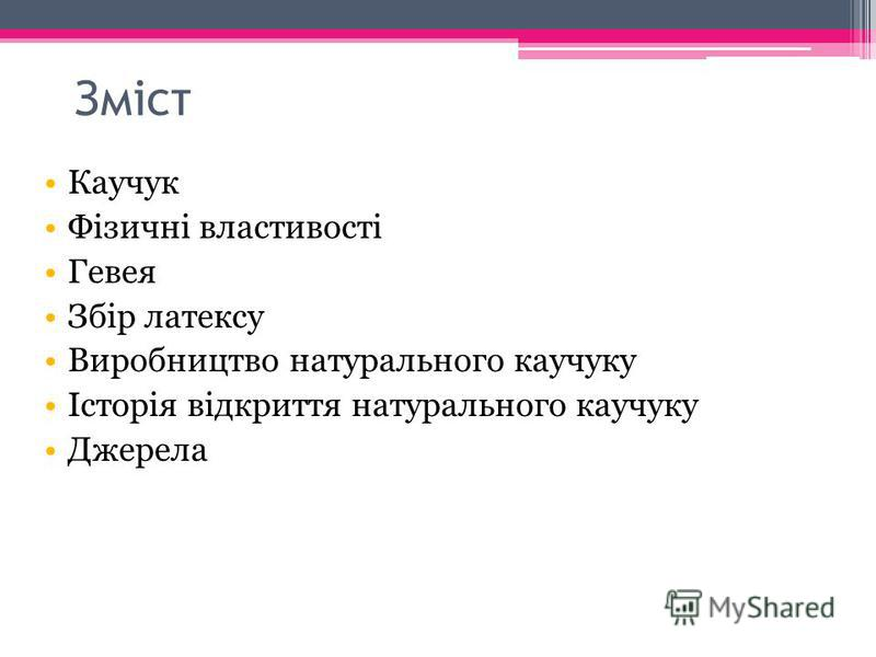 Натуральний каучук Підготувала учениця 11-Б класу ЗОШ І-ІІІст. 11 Відняк Людмила