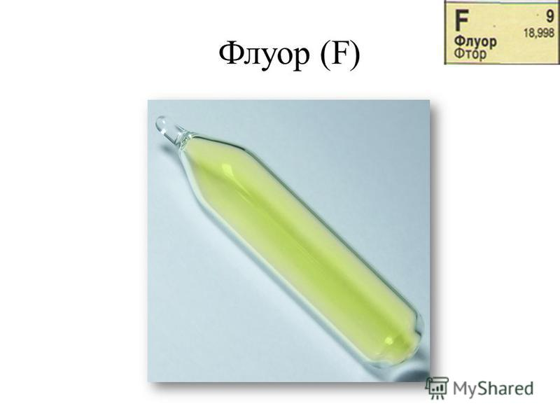 Флуор (F)