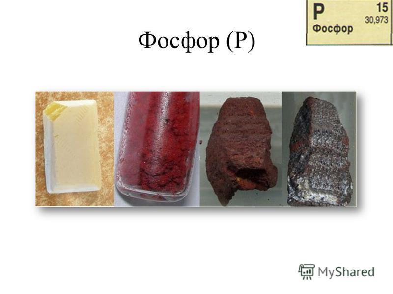 Фосфор (P)