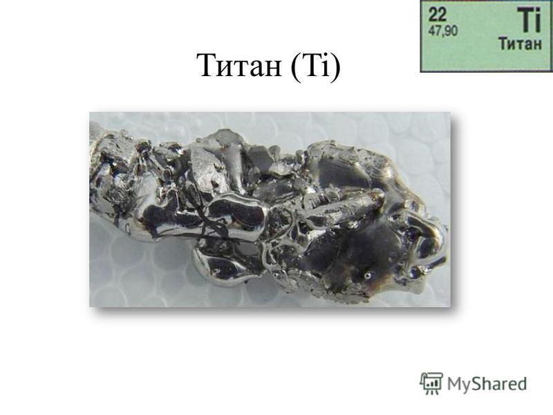 Титан (Ti)