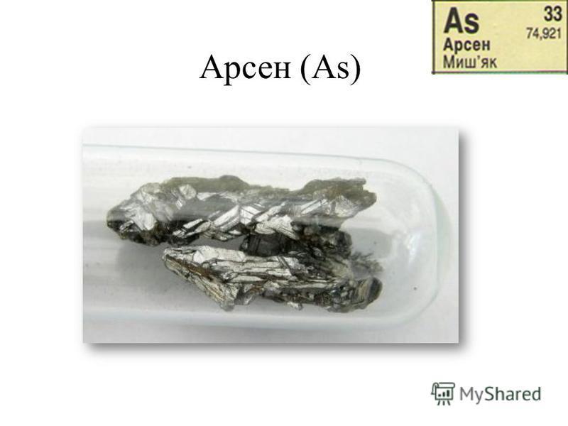 Арсен (As)