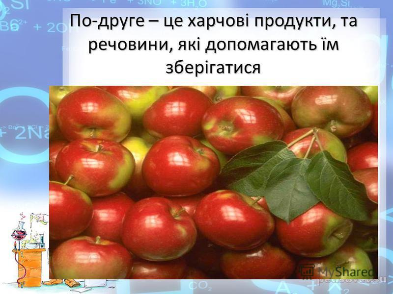 По-друге – це харчові продукти, та речовини, які допомагають їм зберігатися