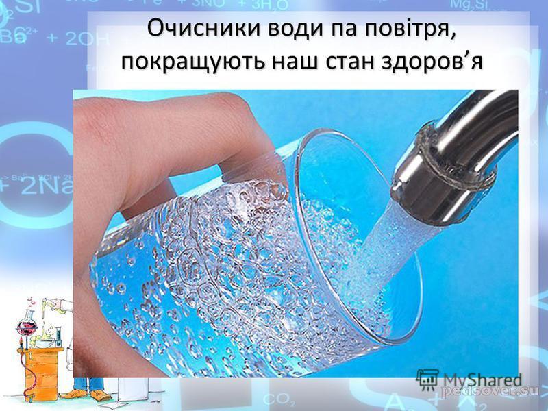 Очисники води па повітря, покращують наш стан здоровя