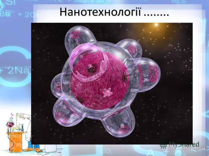 Нанотехнології........