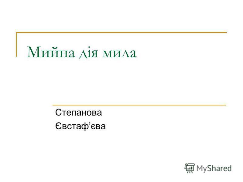 Мийна дія мила Степанова Євстафєва