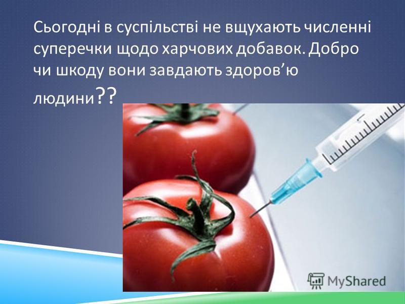 Сьогодні в суспільстві не вщухають численні суперечки щодо харчових добавок. Добро чи шкоду вони завдають здоров ю людини ??